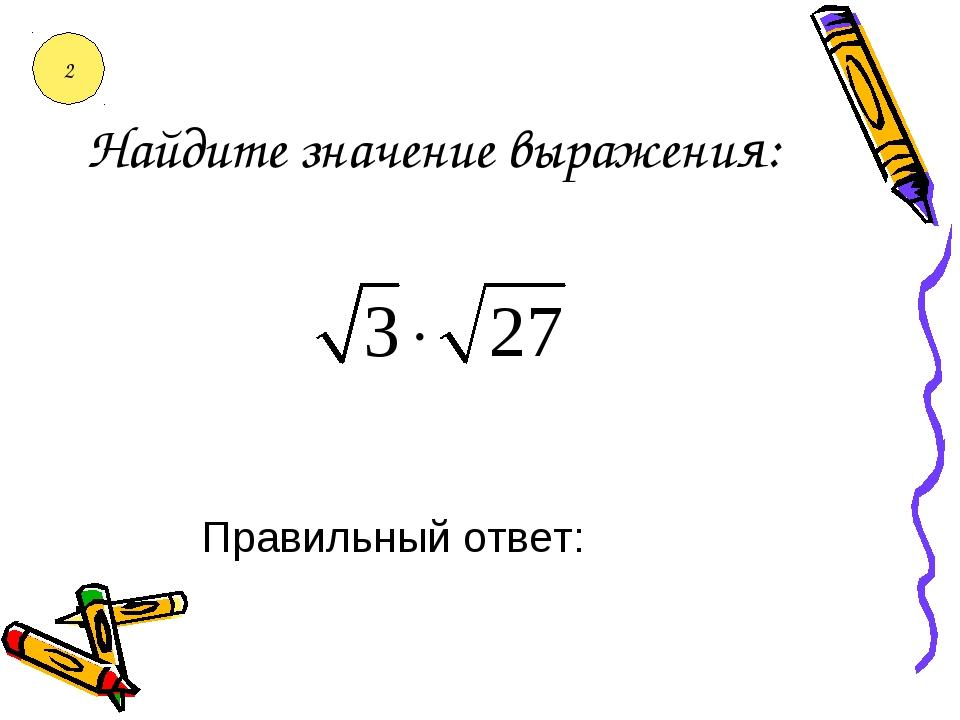 Найдите значение выражения: Правильный ответ: 2