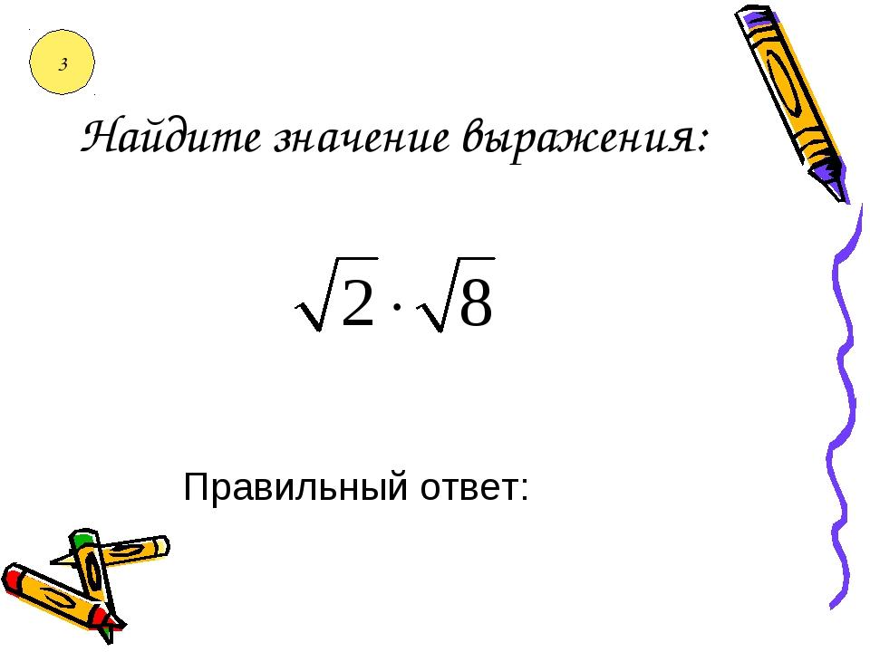 Найдите значение выражения: Правильный ответ: 3