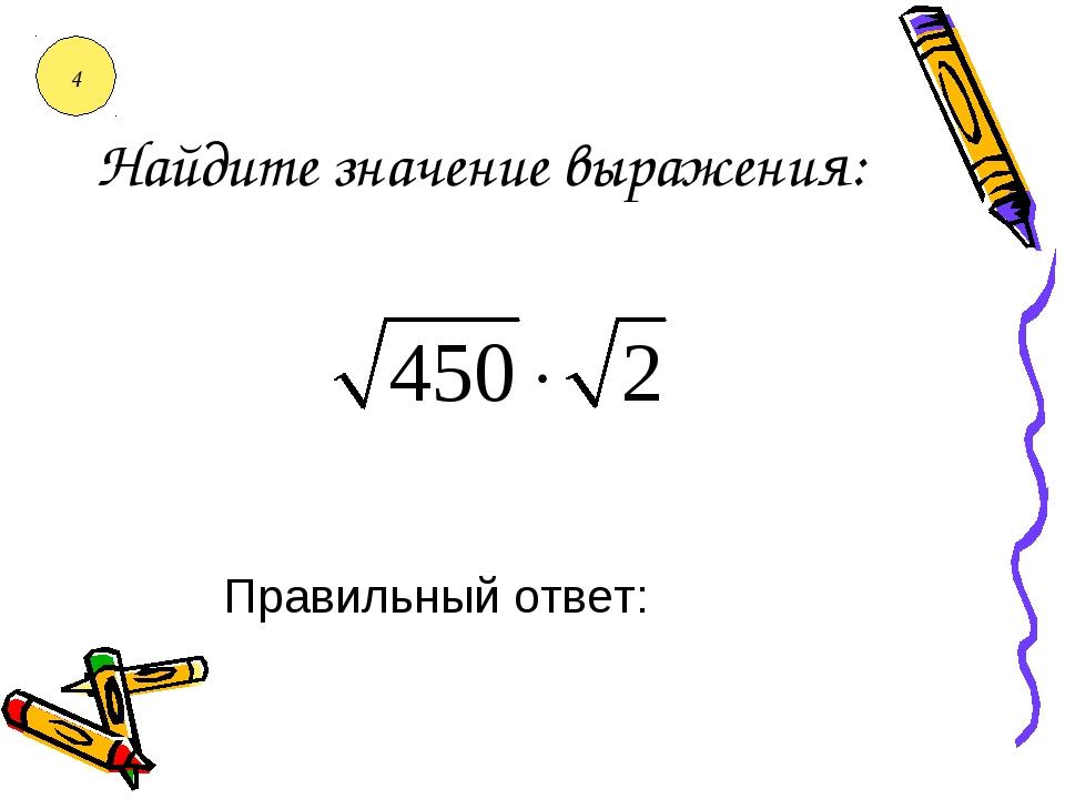 Найдите значение выражения: Правильный ответ: 4