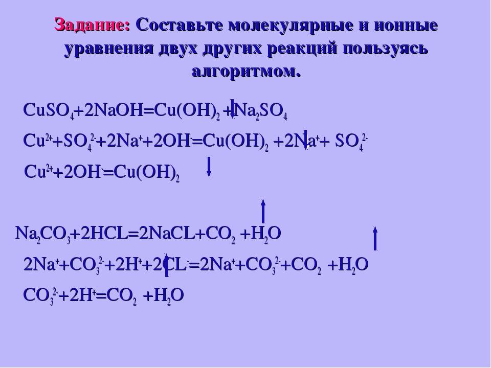 Задание: Составьте молекулярные и ионные уравнения двух других реакций пользу...