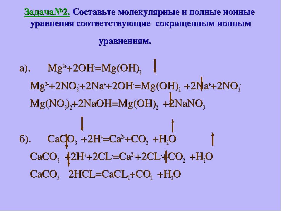 Задача№2. Составьте молекулярные и полные ионные уравнения соответствующие со...