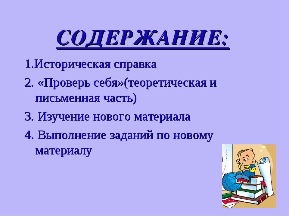 СОДЕРЖАНИЕ: 1.Историческая справка 2. «Проверь себя»(теоретическая и письменн...
