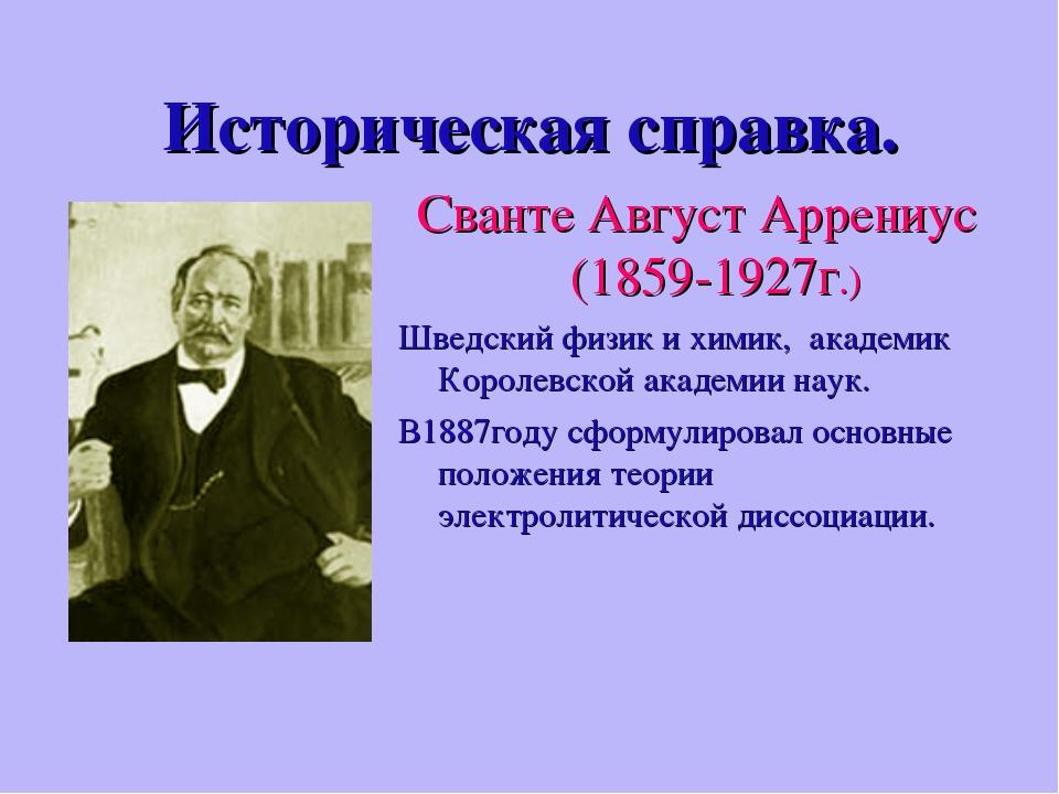 Историческая справка. Сванте Август Аррениус (1859-1927г.) Шведский физик и х...