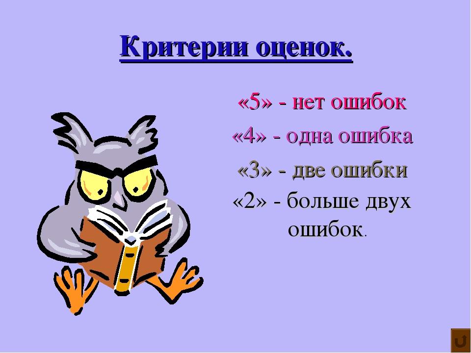 Критерии оценок. «5» - нет ошибок «4» - одна ошибка «3» - две ошибки «2» - бо...
