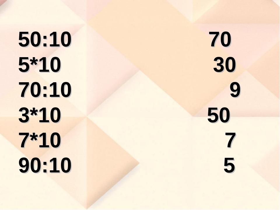 50:10 70 5*10 30 70:10 9 3*10 50 7*10 7 90:10 5