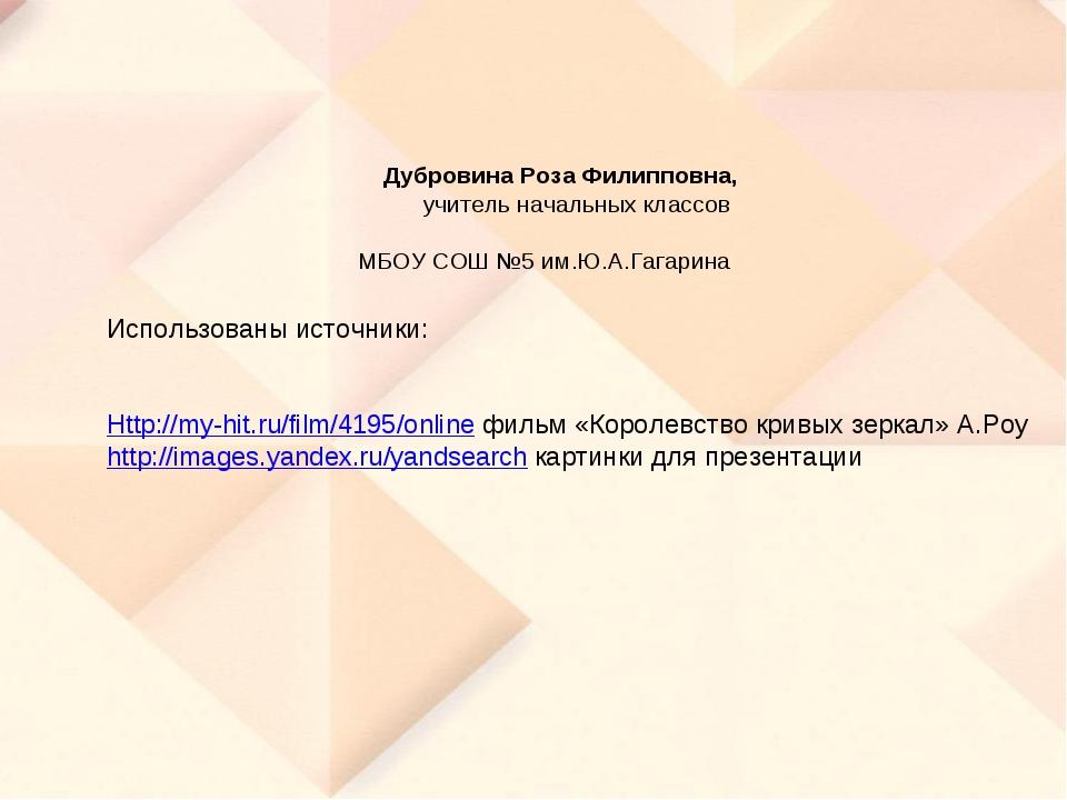 Использованы источники: Http://my-hit.ru/film/4195/online фильм «Королевство...