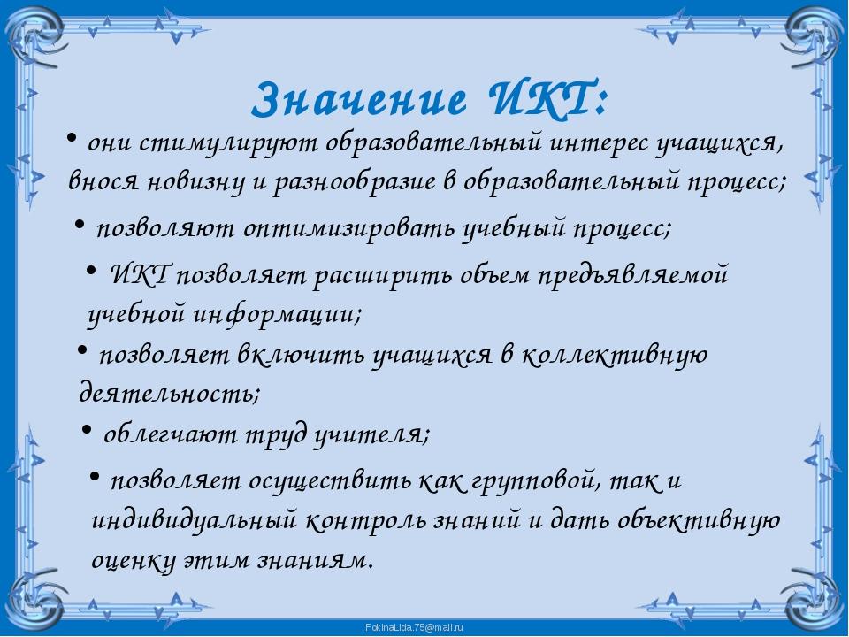 Значение ИКТ: они стимулируют образовательный интерес учащихся, внося новизну...