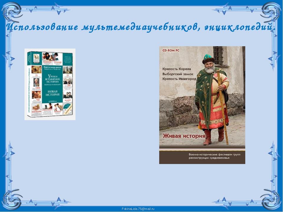 Использование мультемедиаучебников, энциклопедий. FokinaLida.75@mail.ru