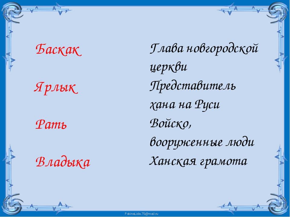 Баскак Глава новгородской церкви Ярлык Представитель хана на Руси Рать Войс...