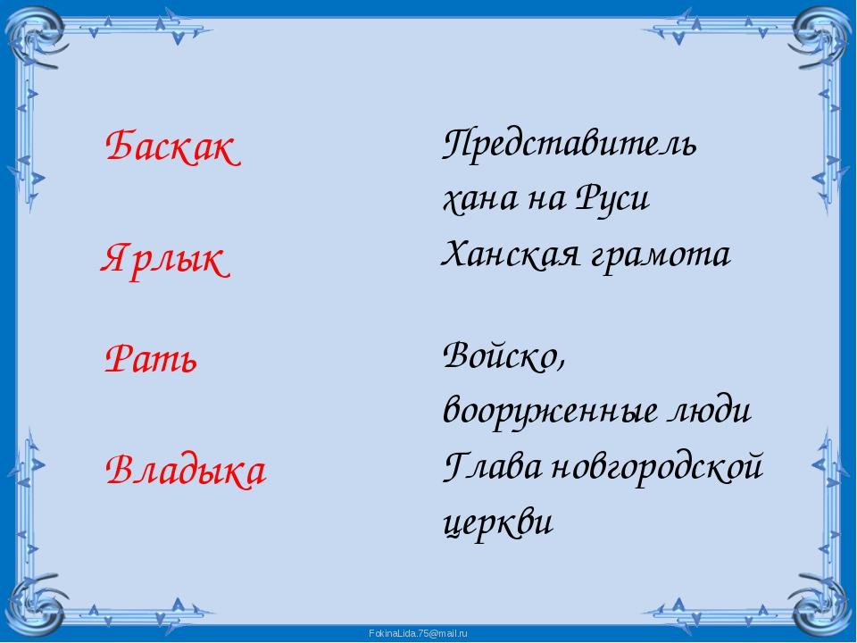 Баскак Представитель хана на Руси Ярлык Ханская грамота Рать Войско, вооруж...