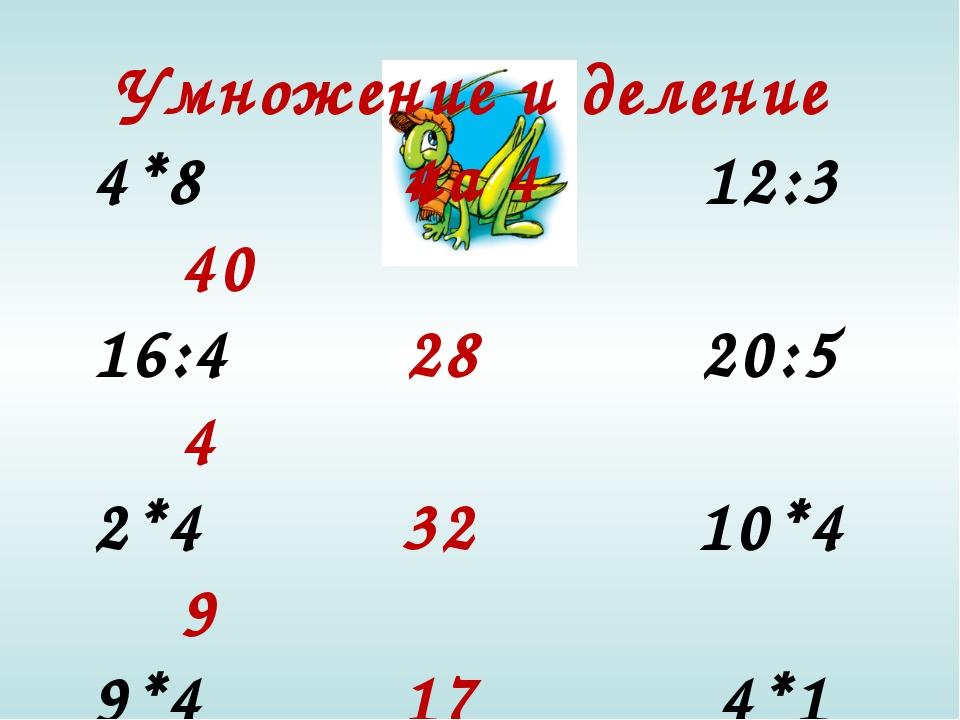 4*8 4 12:3 40 16:4 28 20:5 4 2*4 32 10*4 9 9*4 17 4*1 12 36:9 36 36:9 21 4*7...