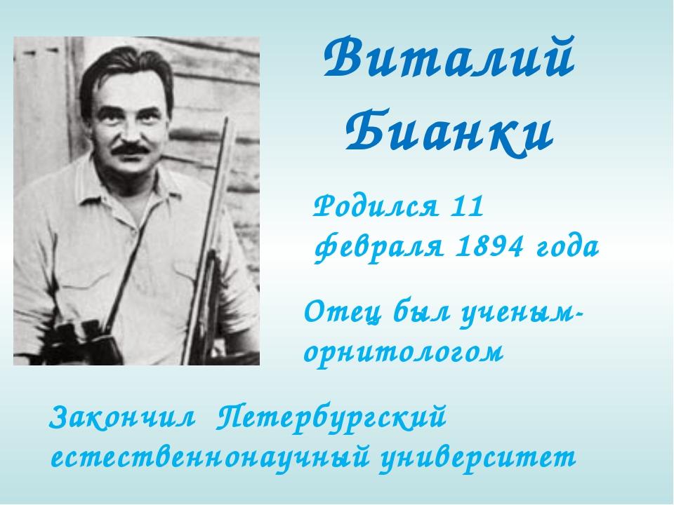 Виталий Бианки Родился 11 февраля 1894 года Отец был ученым-орнитологом Закон...