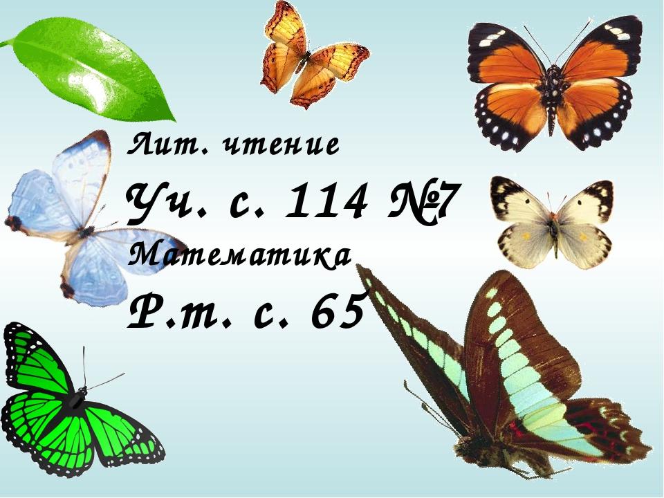 Лит. чтение Уч. с. 114 №7 Математика Р.т. с. 65
