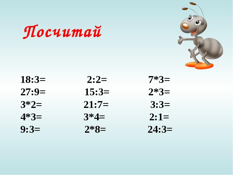18:3= 2:2= 7*3= 27:9= 15:3= 2*3= 3*2= 21:7= 3:3= 4*3= 3*4= 2:1= 9:3= 2*8= 24:...