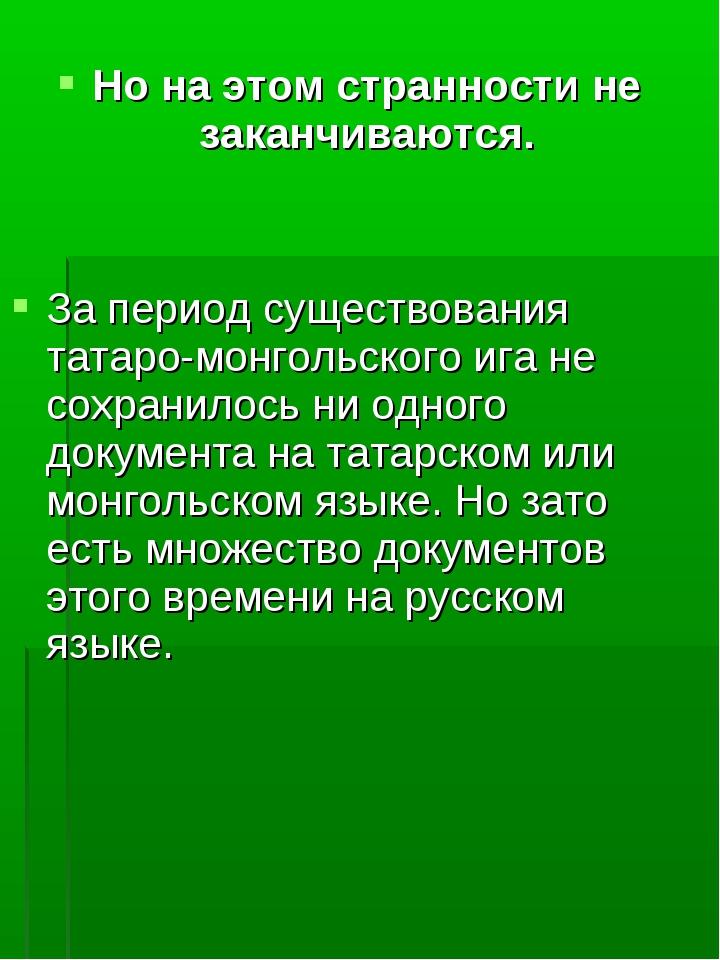Но на этом странности не заканчиваются. За период существования татаро-монгол...