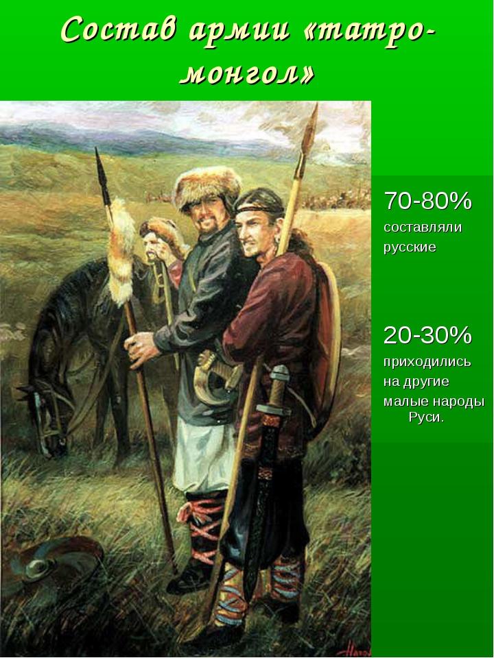 70-80% составляли русские 20-30% приходились на другие малые народы Руси. Сос...