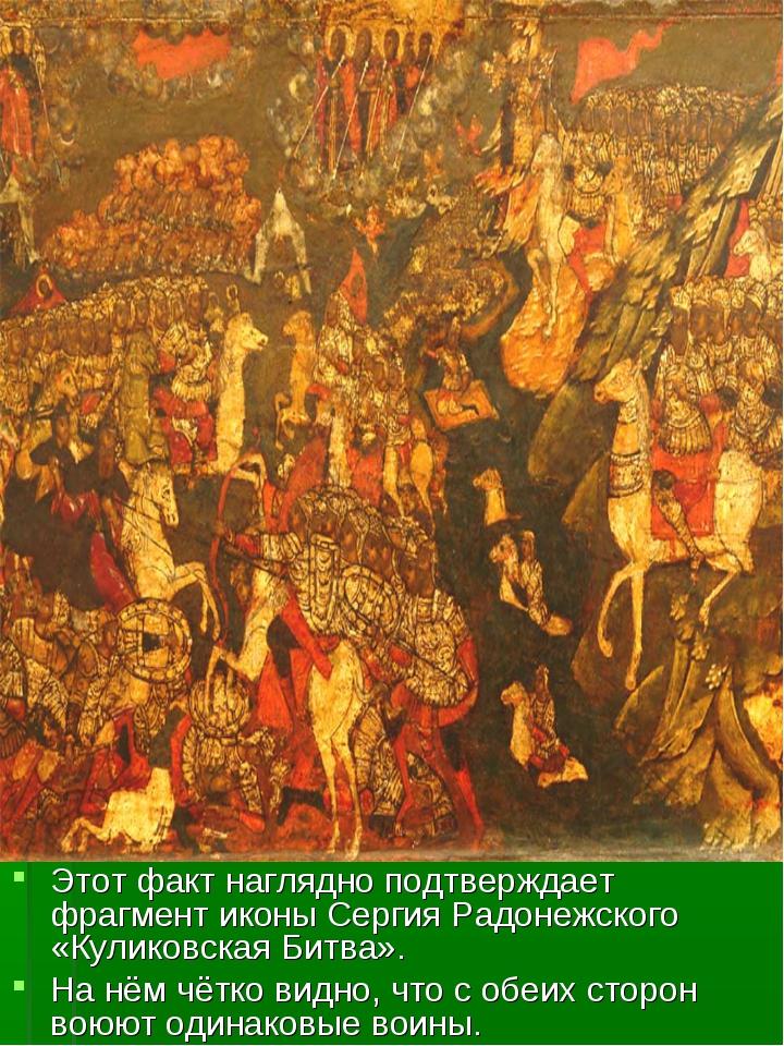 Этот факт наглядно подтверждает фрагмент иконы Сергия Радонежского «Куликовск...