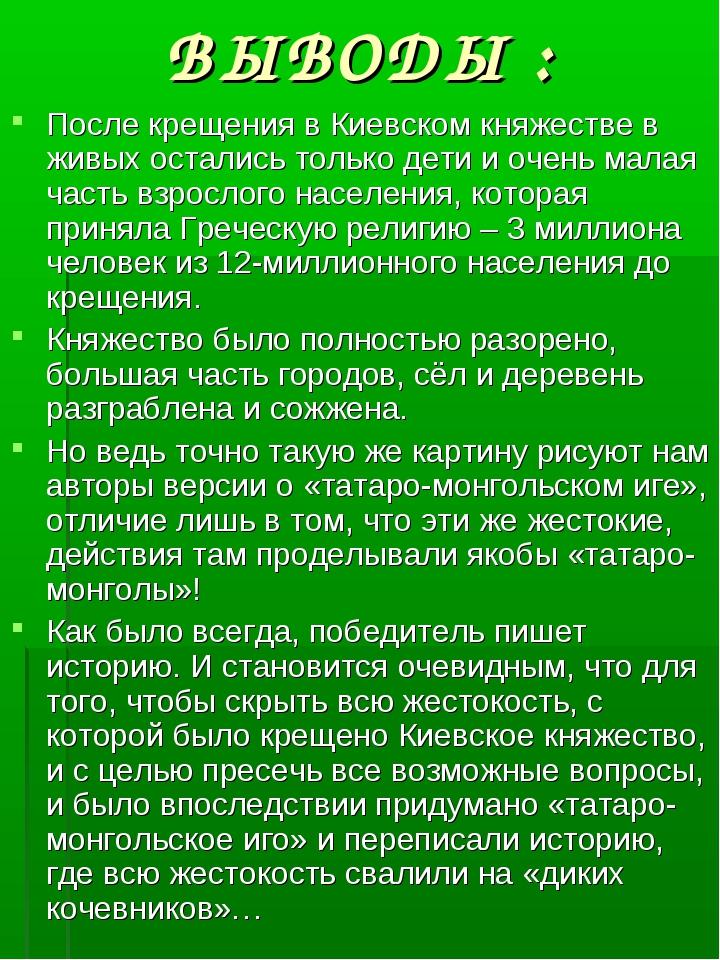 ВЫВОДЫ : После крещения в Киевском княжестве в живых остались только дети и о...
