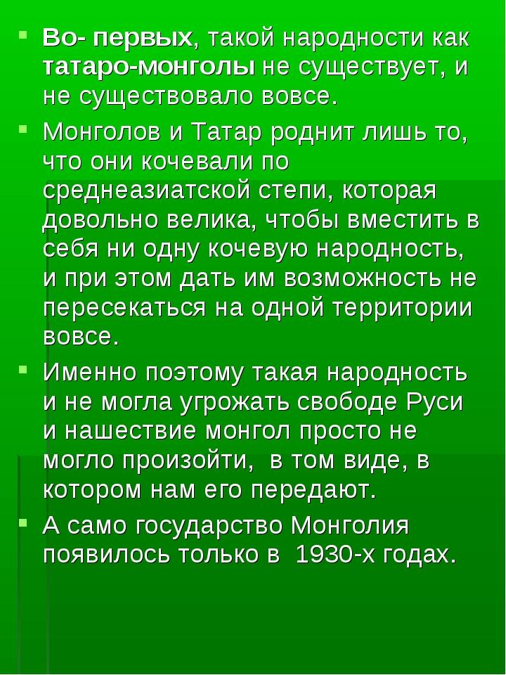 Во- первых, такой народности как татаро-монголы не существует, и не существов...