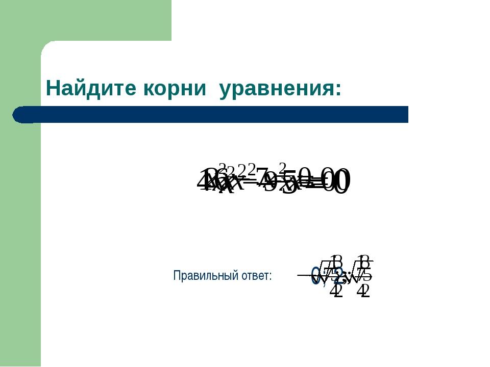 Найдите корни уравнения: Правильный ответ: 0; 2