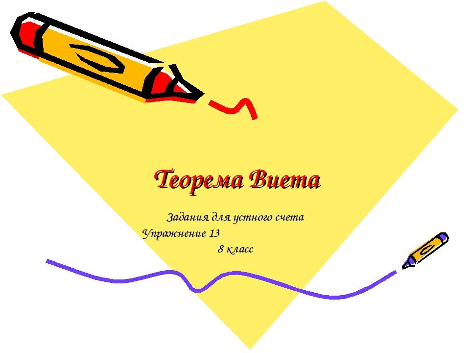 Теорема Виета Задания для устного счета Упражнение 13 8 класс