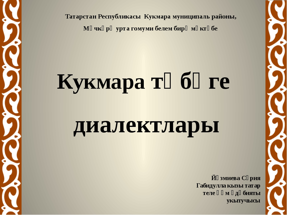 Татарстан Республикасы Кукмара муниципаль районы, Мәчкәрә урта гомуми белем б...