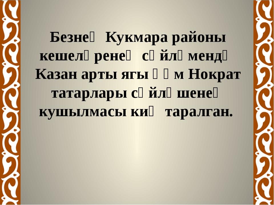 Безнең Кукмара районы кешеләренең сөйләмендә Казан арты ягы һәм Нократ татарл...