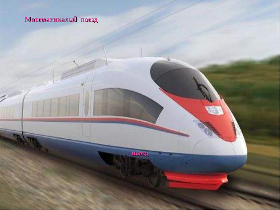 поезд Математикалық поезд