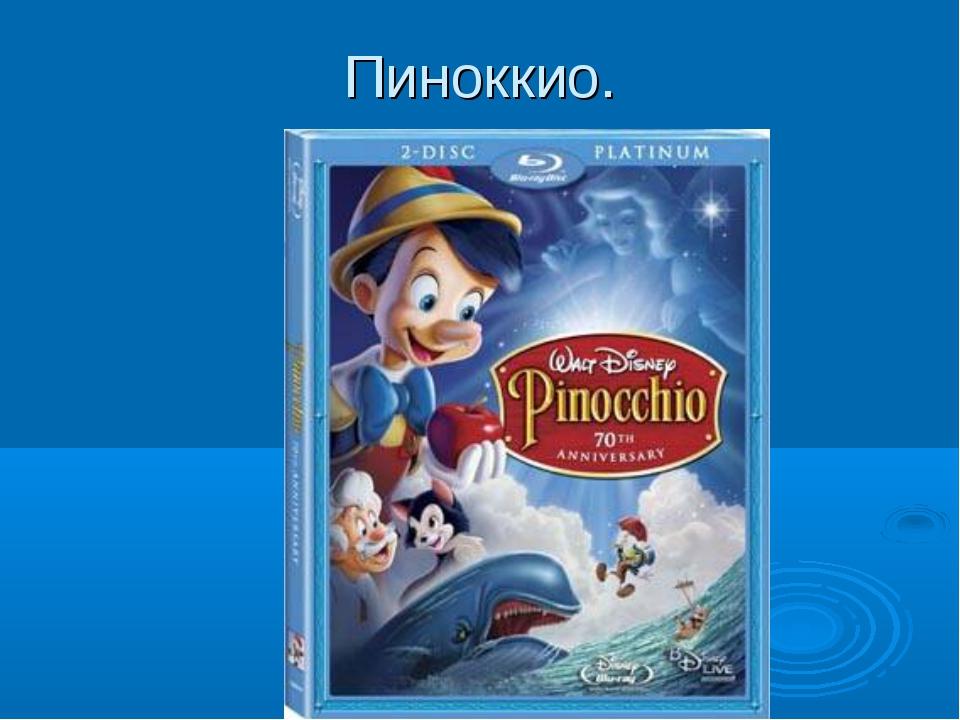 Пиноккио.