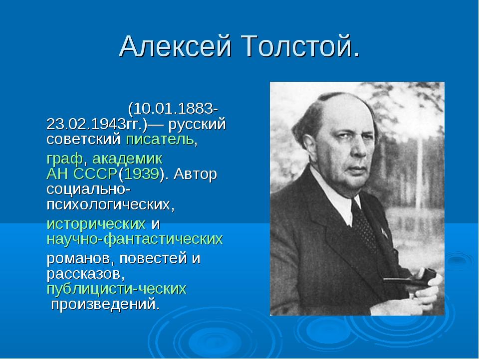 Алексей Толстой. Алексе́й Никола́евич Толсто́й (10.01.1883-23.02.1943гг.)— р...