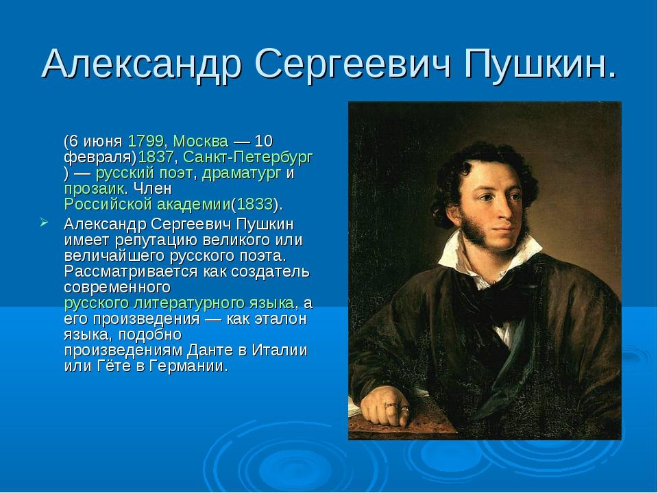 Александр Сергеевич Пушкин. Алекса́ндр Серге́евич Пу́шкин (6 июня1799,Моск...