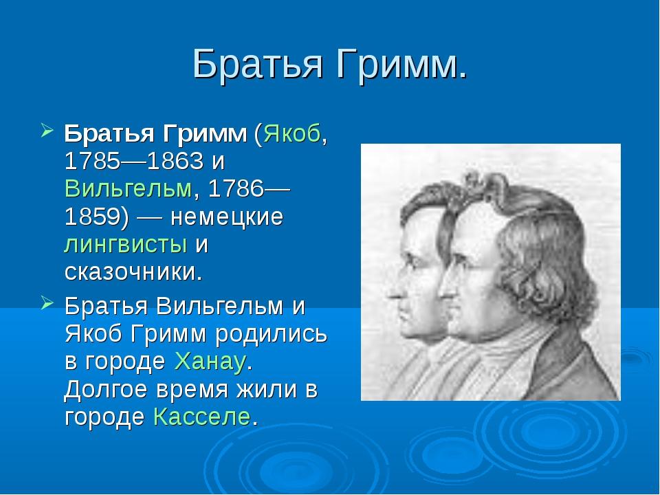 Братья Гримм. Братья Гримм(Якоб, 1785—1863 иВильгельм, 1786—1859)— немецки...