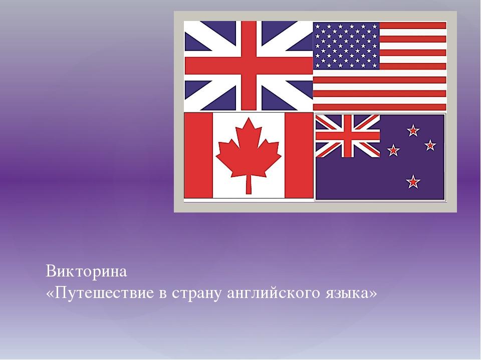 Викторина «Путешествие в страну английского языка»
