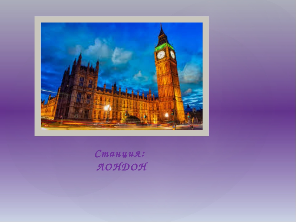 Станция: ЛОНДОН