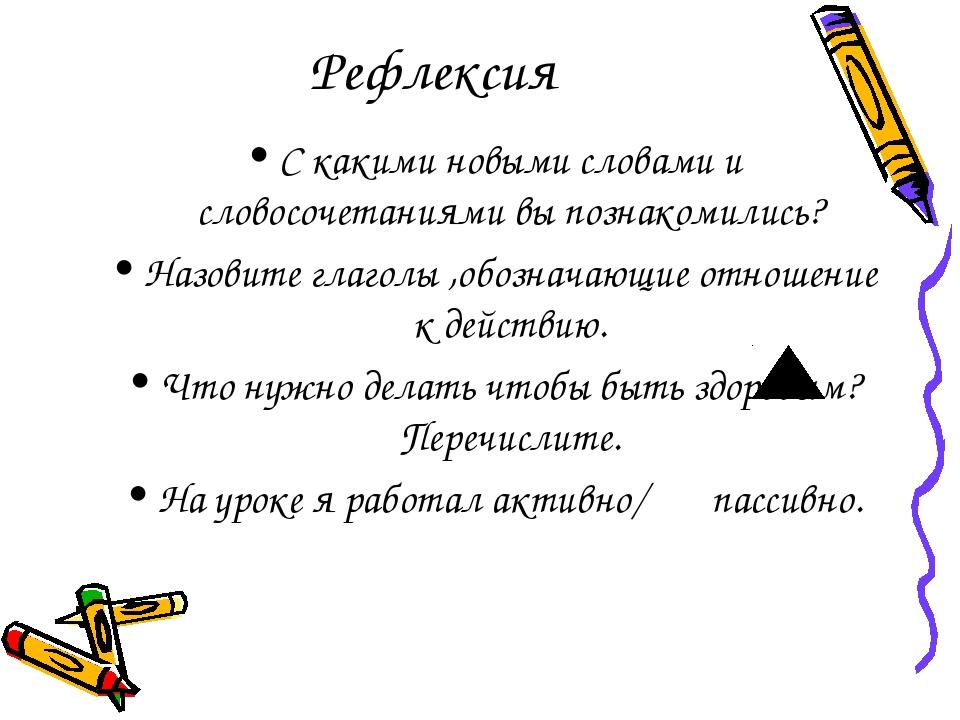 Рефлексия С какими новыми словами и словосочетаниями вы познакомились? Назови...
