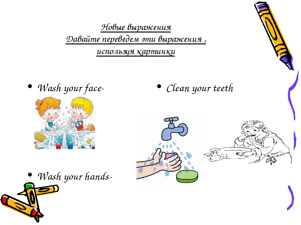 Новые выражения Давайте переведем эти выражения , используя картинки Wash you...