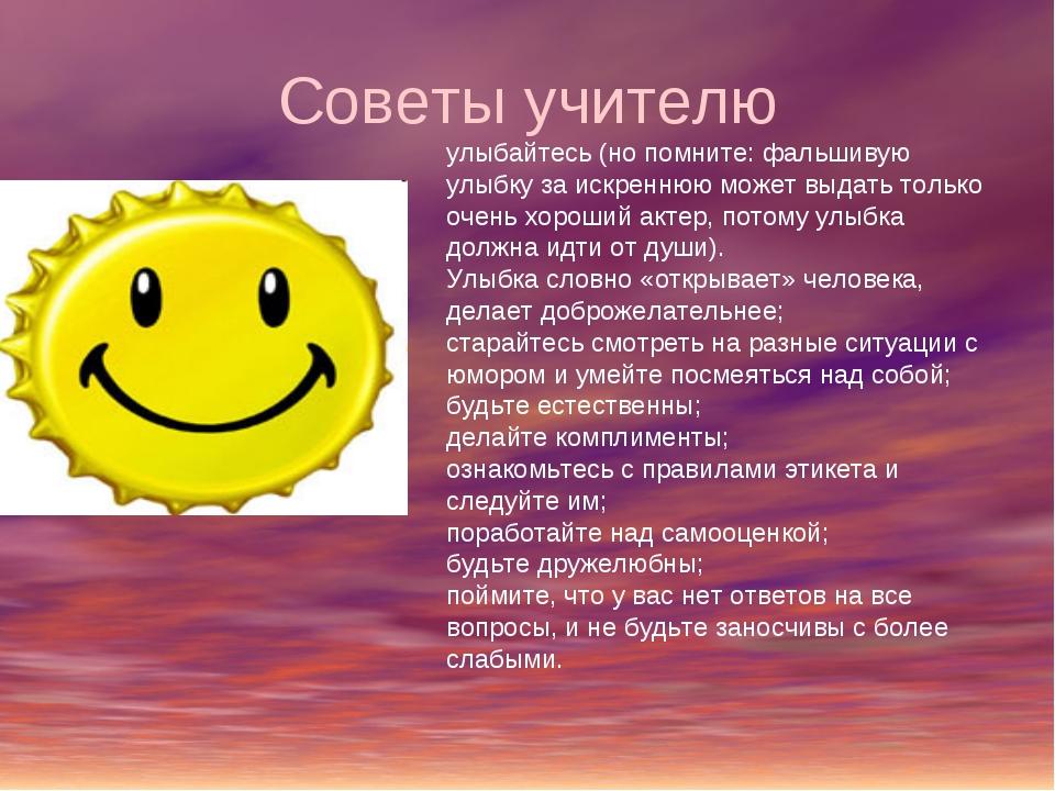 Советы учителю улыбайтесь (но помните: фальшивую улыбку за искреннюю может вы...
