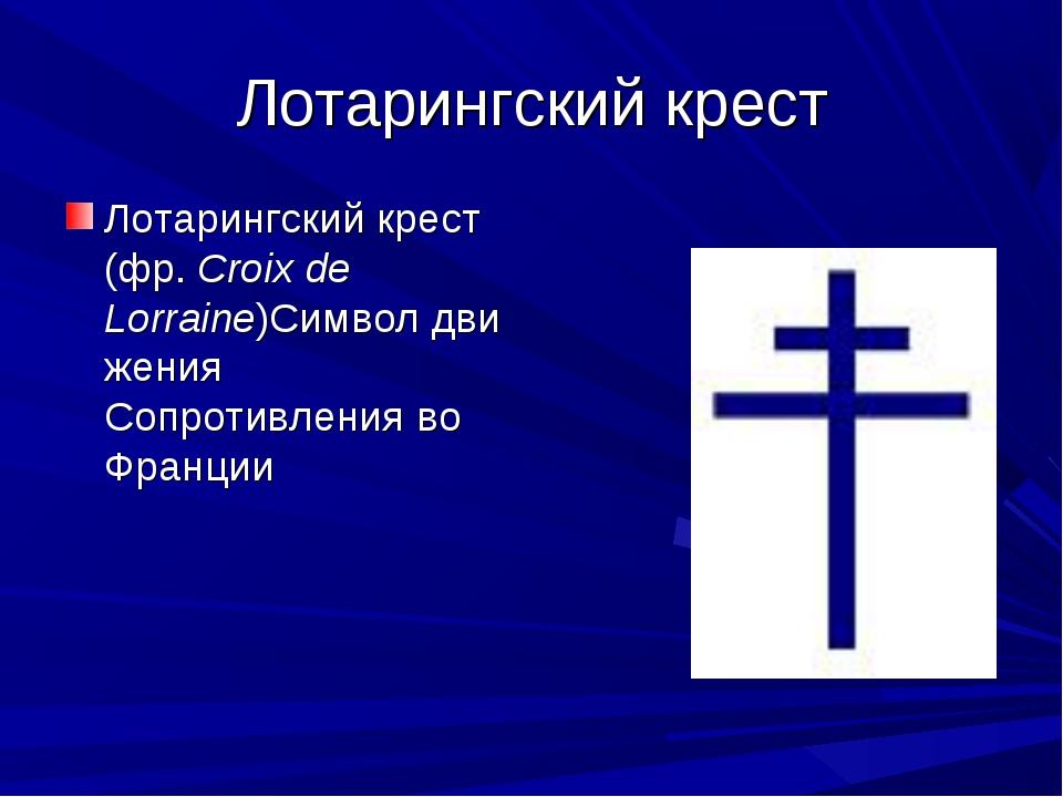 Лотарингский крест Лотарингский крест (фр.Croix de Lorraine)Символдвижения...