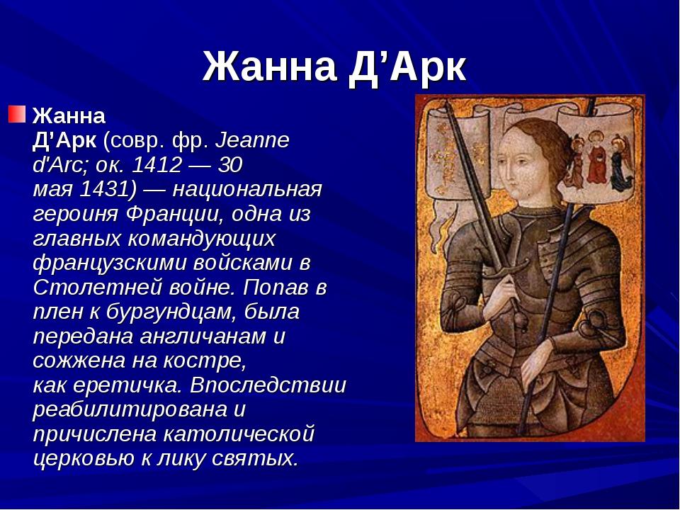 Жанна Д'Арк Жанна Д'Арк(совр.фр.Jeanne d'Arc; ок.1412—30 мая1431)— н...