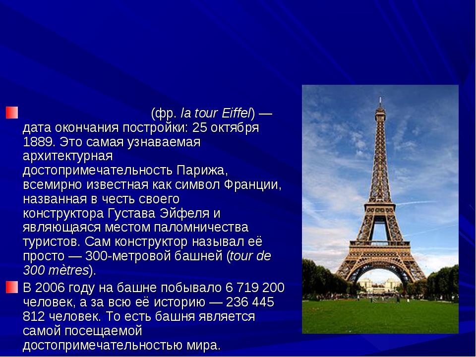 Э́йфелева ба́шня Э́йфелева ба́шня(фр.la tour Eiffel) — дата окончания пост...