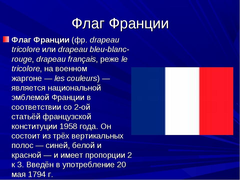 Флаг Франции Флаг Франции(фр.drapeau tricoloreилиdrapeau bleu-blanc-rouge...