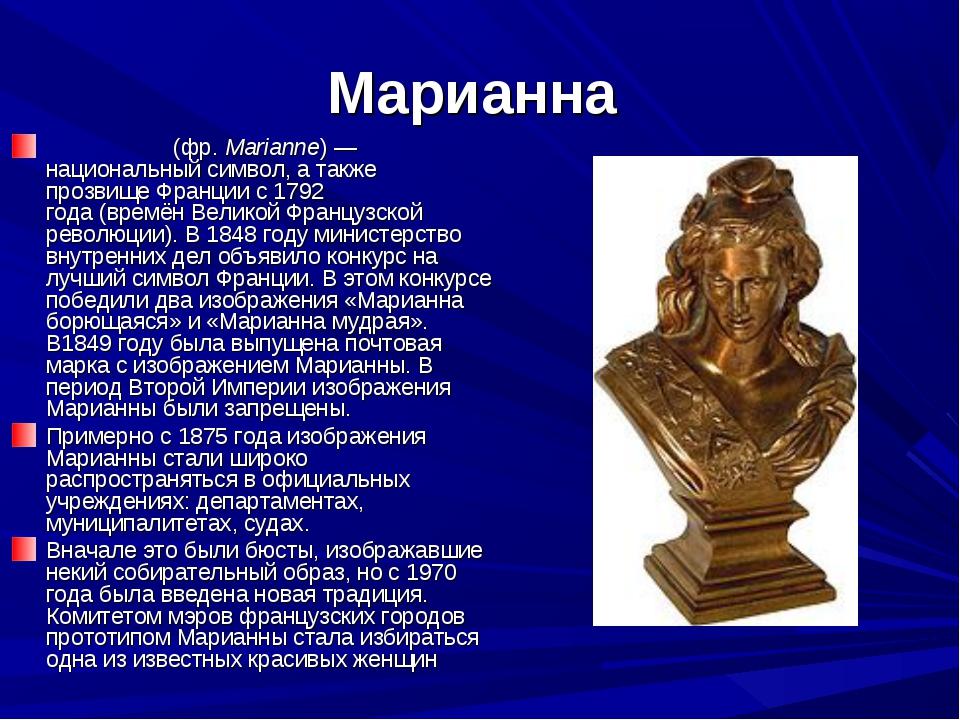Марианна Мариа́нна(фр.Marianne)— национальный символ, а также прозвищеФра...