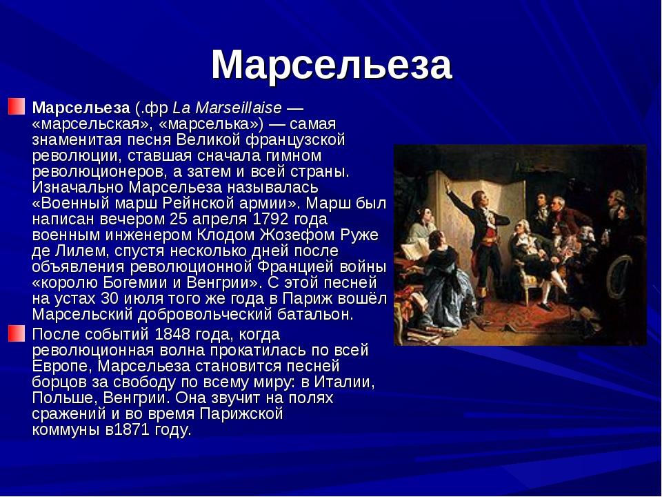 Марсельеза Марсельеза(.фрLa Marseillaise— «марсельская», «марселька»)— са...
