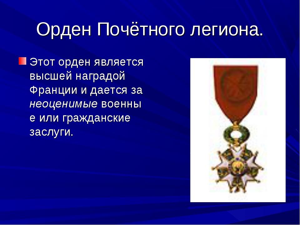 Орден Почётного легиона. Этот орден является высшей наградой Франции и дается...