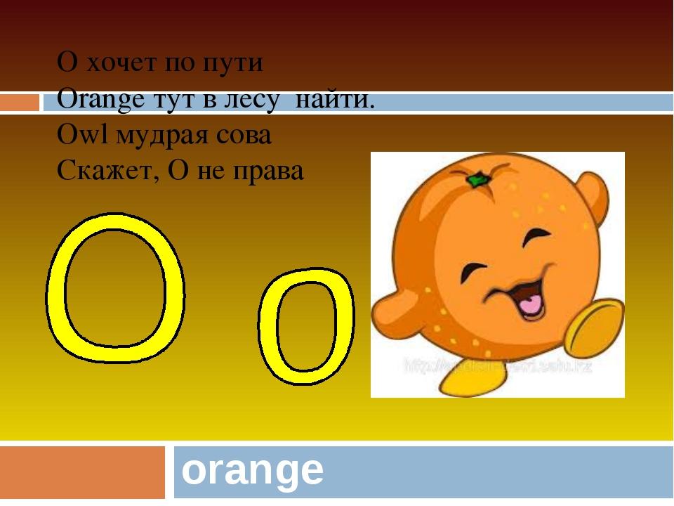orange O хочет по пути Orange тут в лесу найти. Owl мудрая сова Скажет, О не...