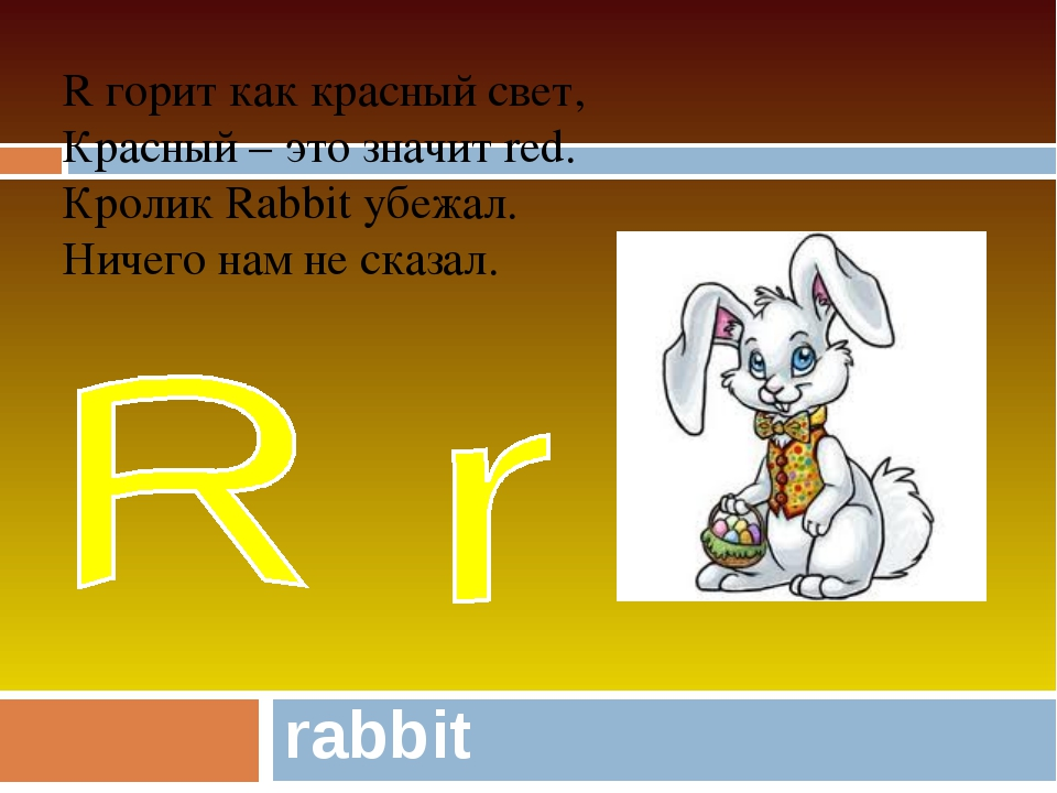 rabbit R горит как красный свет, Красный – это значит red. Кролик Rabbit убеж...