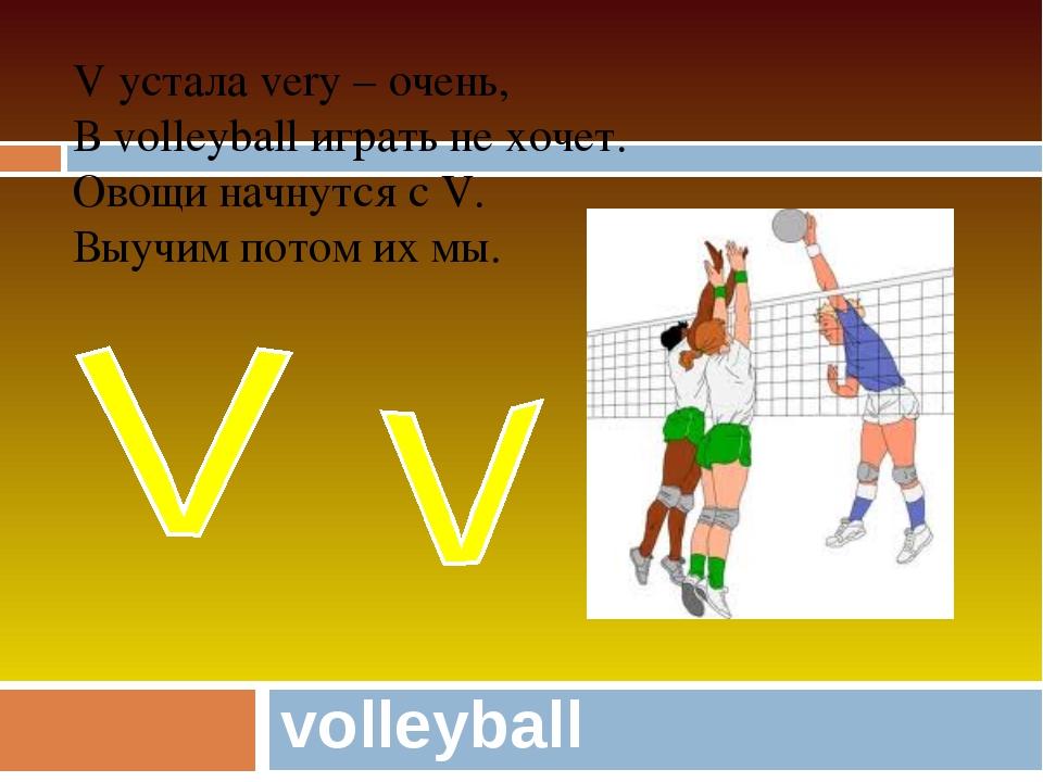 volleyball V устала very – очень, В volleyball играть не хочет. Овощи начнутс...