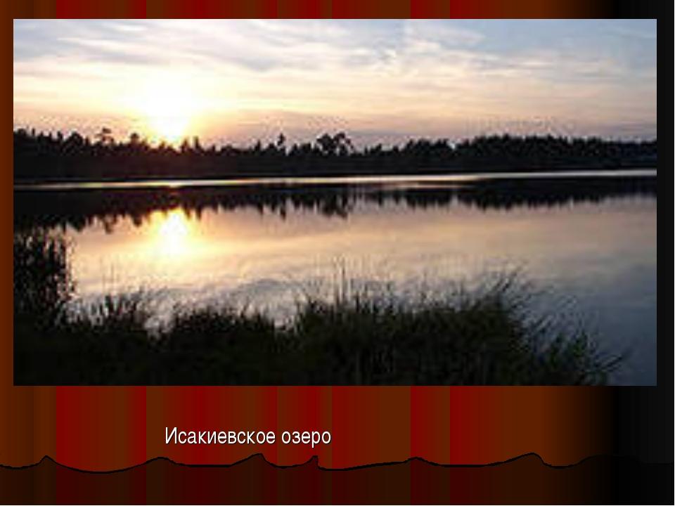 Исакиевское озеро