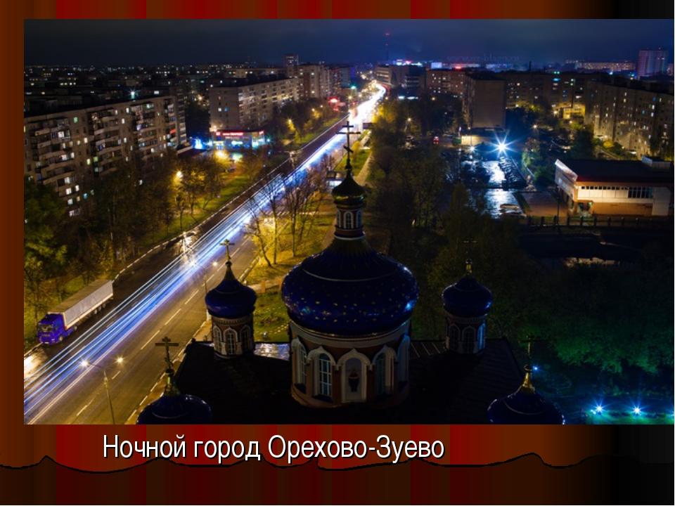 Ночной город Орехово-Зуево