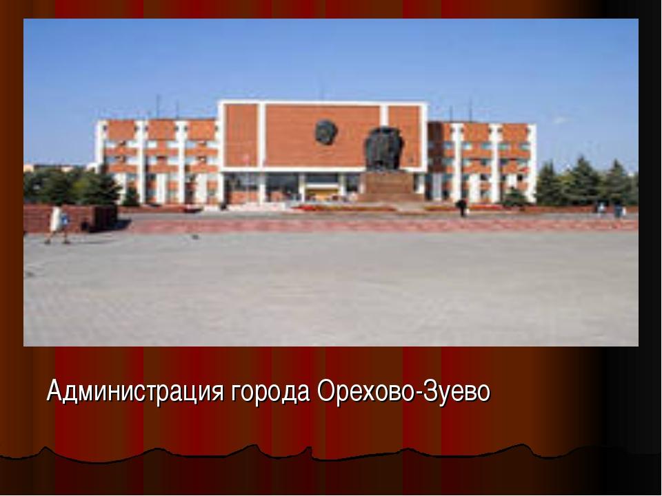 Администрация города Орехово-Зуево